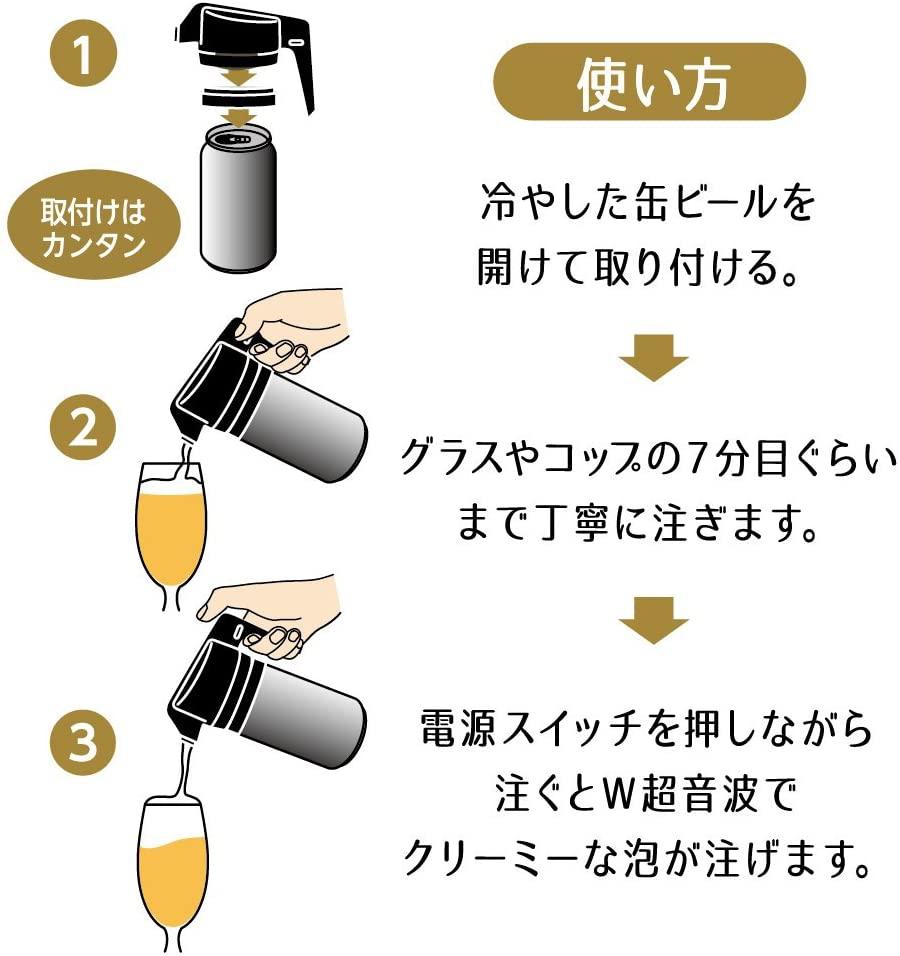 DOSHISHA(ドウシシャ)ビアサーバー 絹泡の商品画像5