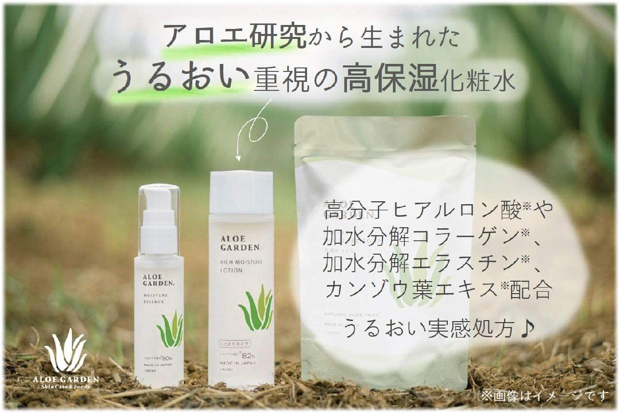 ALOE GARDEN(アロエガーデン) 高保湿化粧水の商品画像5