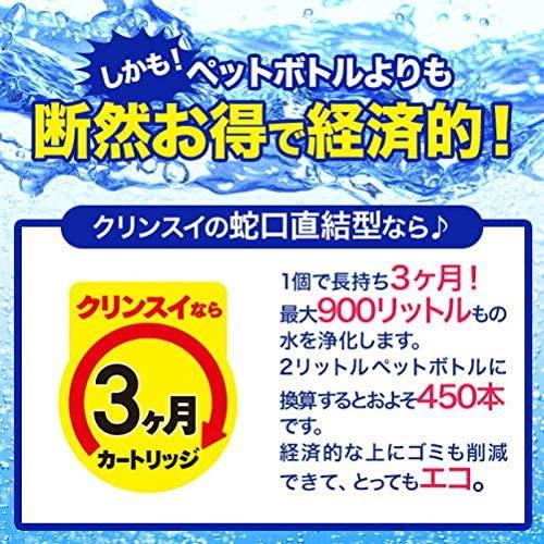 Cleansui(クリンスイ)蛇口直結型浄水器 MONOシリーズ MD101の商品画像3