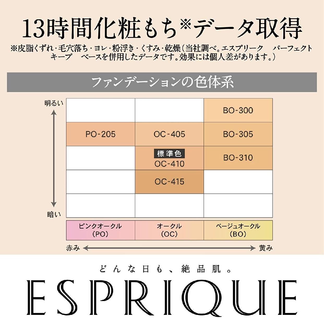 ESPRIQUE(エスプリーク) シンクロフィット パクト UVの商品画像7