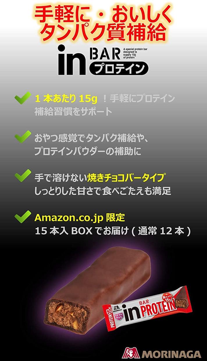 森永製菓(MORINAGA) inバー プロテイン 焼きチョコタイプの商品画像2