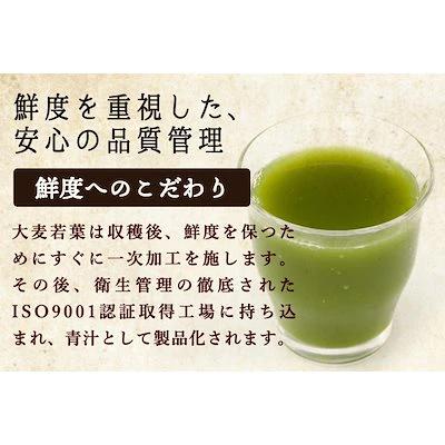 KOSEI(コウセイ) 国産フルーツ青汁の商品画像10