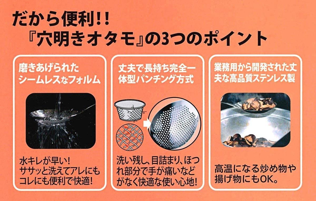ののじ 穴明きオタモの商品画像7
