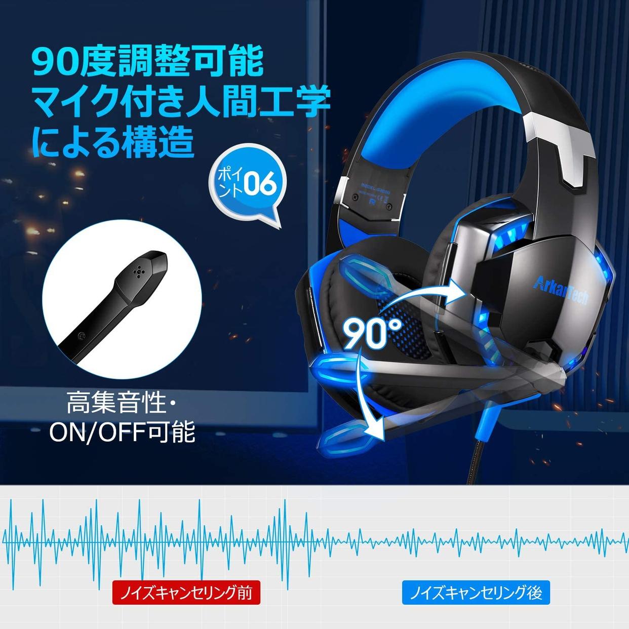 ARKARTECH(アーカーテック) ゲーミングヘッドセット G2000の商品画像7