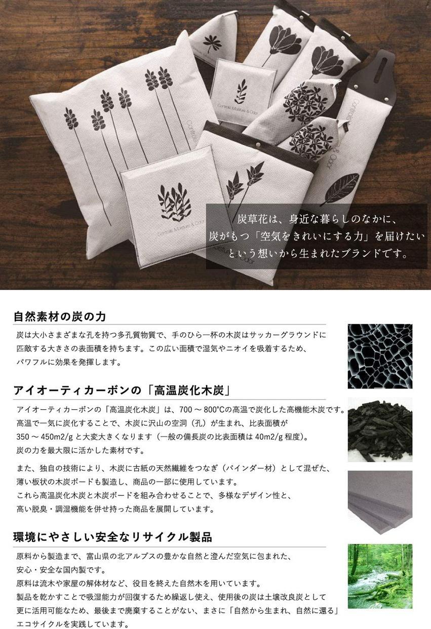 IOTC(アイオーティカーボン) 炭草花 ブーツキーパーの商品画像4