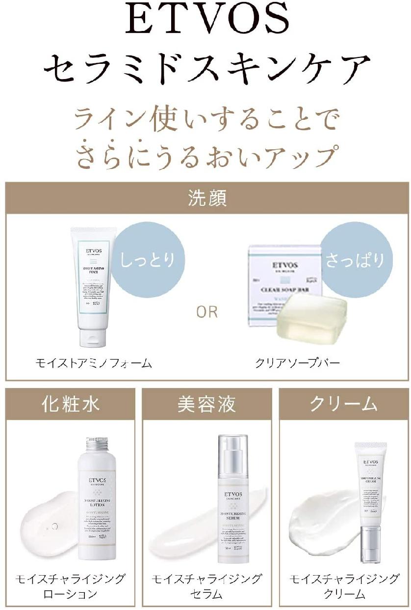 ETVOS(エトヴォス)保湿美容液 モイスチャライジングセラムの商品画像12