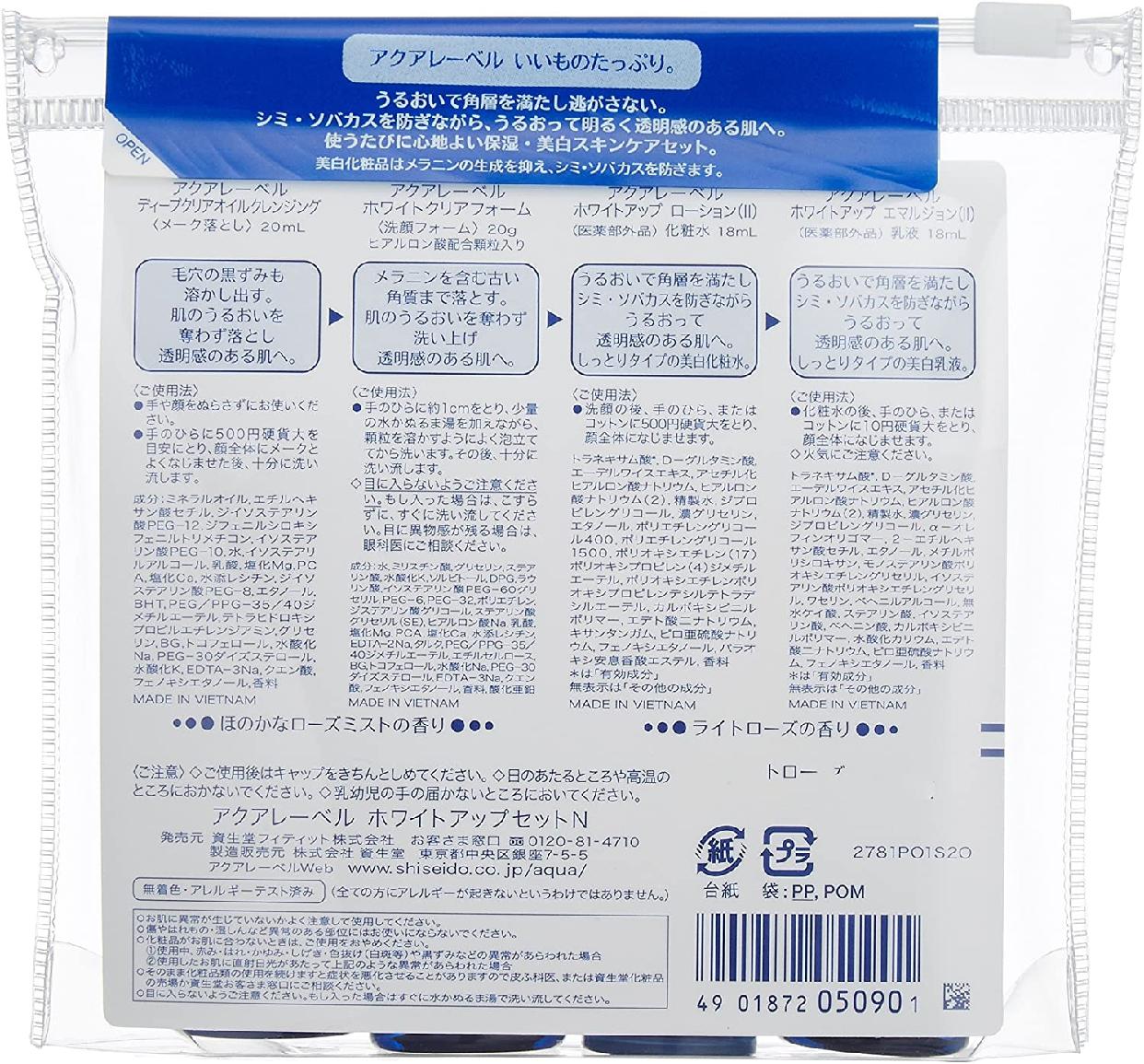 AQUALABEL(アクアレーベル) ホワイトアップセット Nの商品画像3