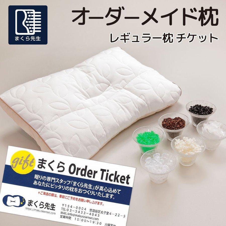 まくら先生 オーダーメイド枕 レギュラータイプの商品画像