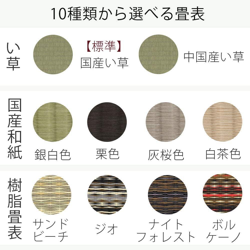 たたみのこうひん パーチェの商品画像6
