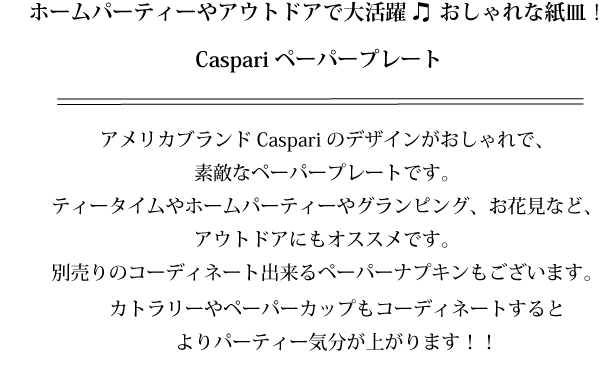 Caspari(カスパリ) ペーパープレート 8枚 チューリップダンスの商品画像2