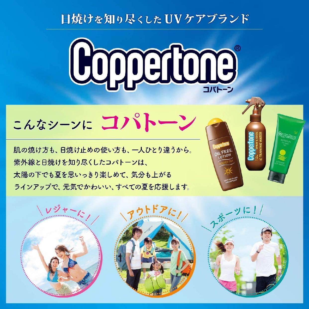 Coppertone(コパトーン)コパトーンタンニングウォーター SPF2の商品画像3