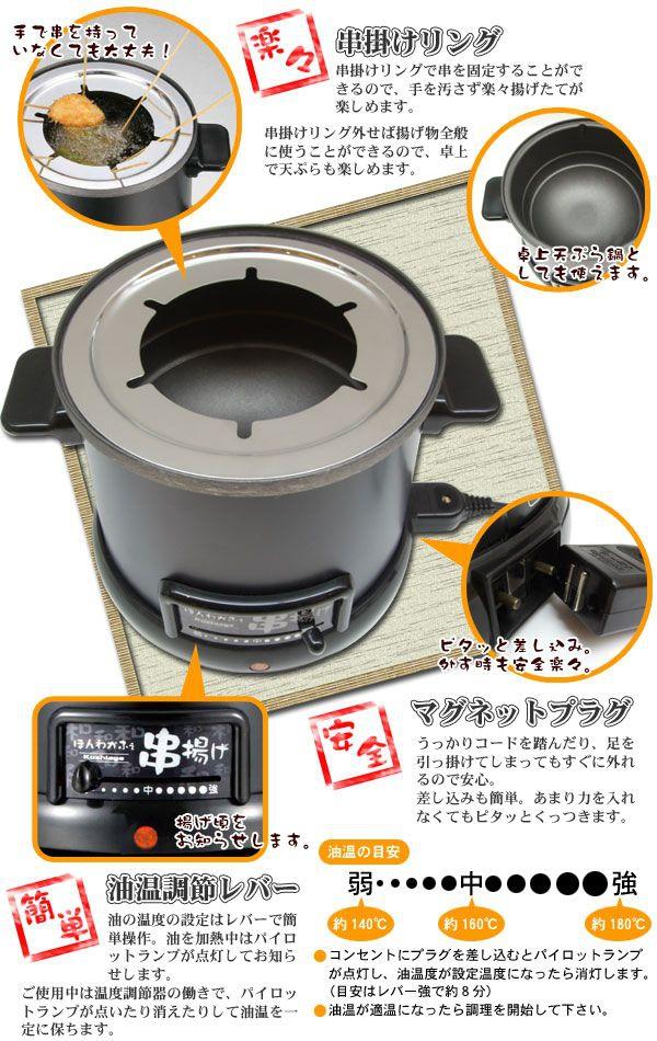 バーゲンプラザ 電気卓上串揚げ鍋 ブラックの商品画像2