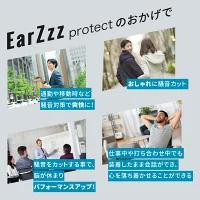 EarZzz(いやーずー) ノイズリダクション耳栓の商品画像11
