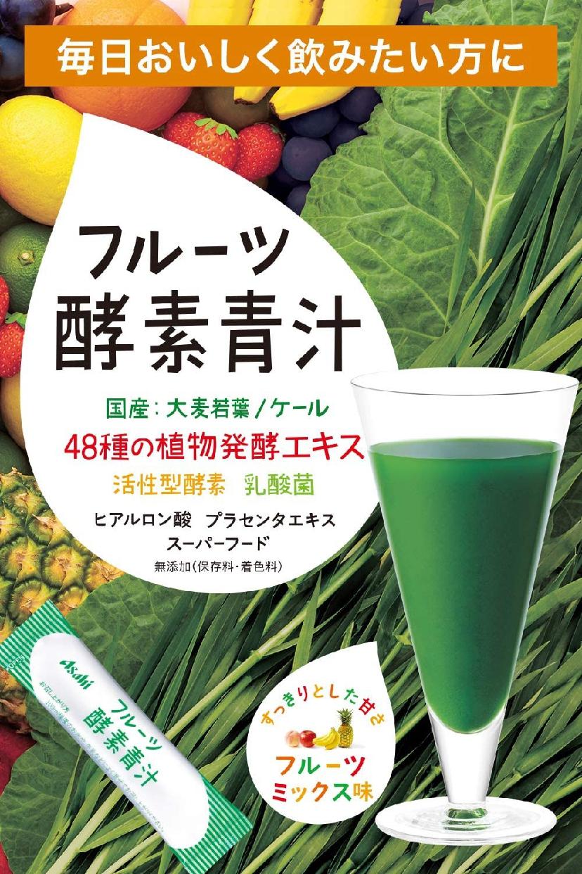 アサヒグループ食品(あさひぐるーぷしょくひん)フルーツ酵素青汁の商品画像5