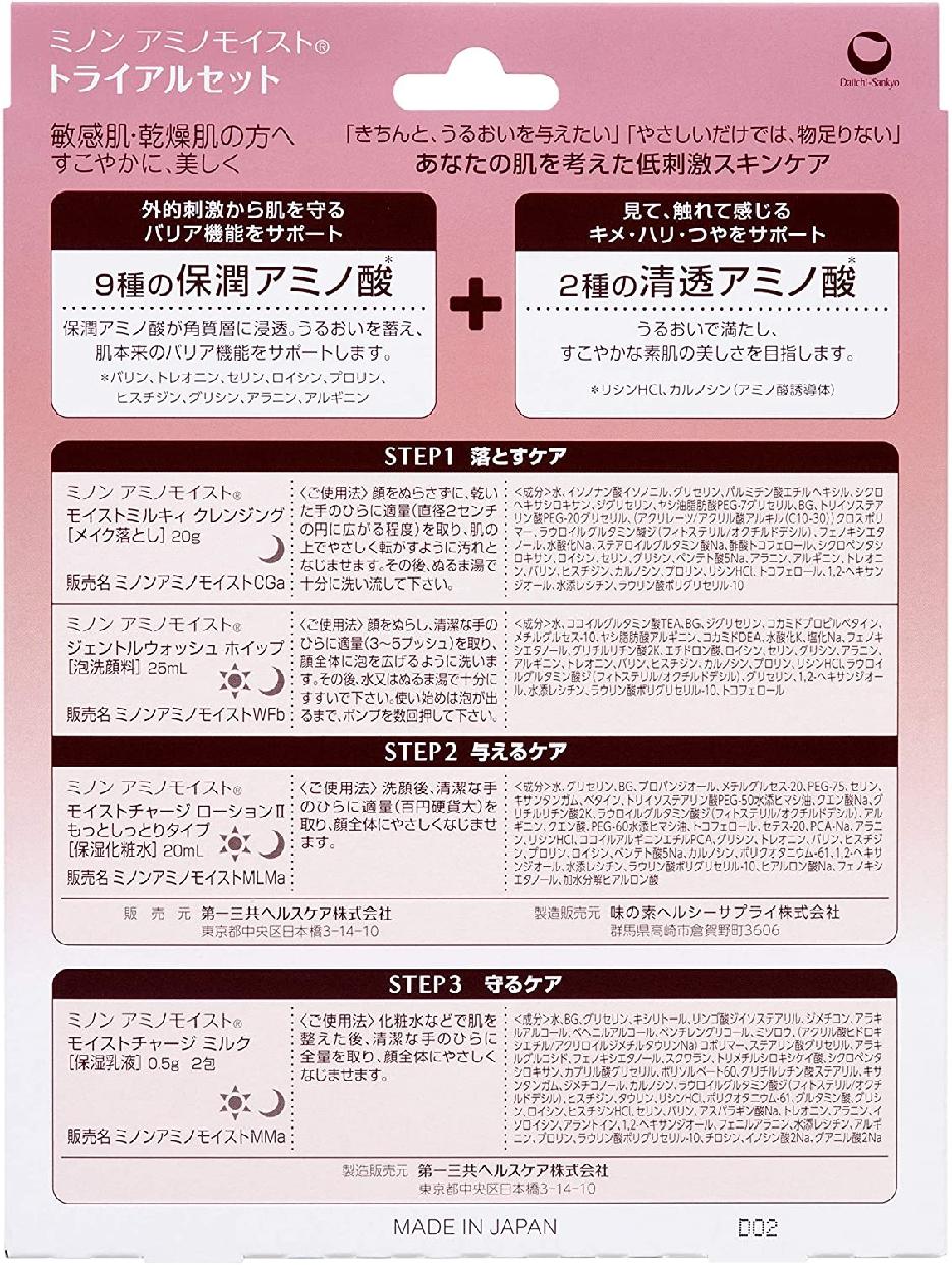 MINON(ミノン) アミノモイスト トライアルセットの商品画像2