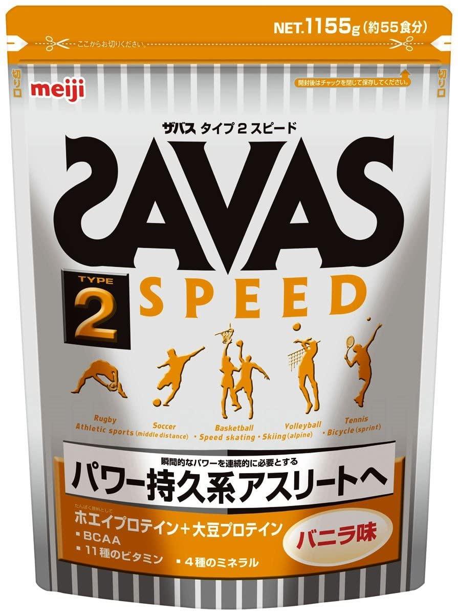 SAVAS(ザバス) タイプ2スピードの商品画像