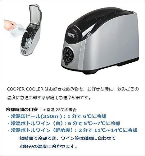 COOPER COOLER(クーパークーラー) 急速飲料冷却器 シルバーの商品画像5