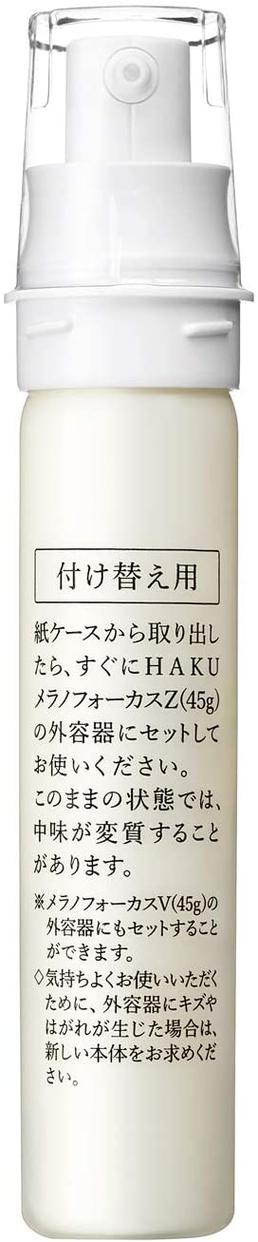 HAKU(ハク) メラノフォーカスZの商品画像2