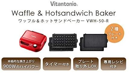 Vitantonio(ビタントニオ)ワッフル&ホットサンドベーカー VWH-50-R レッドの商品画像9