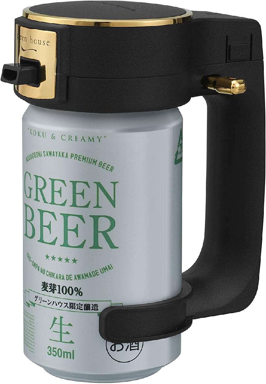Green House(グリーンハウス)ハンディビールサーバーの商品画像2