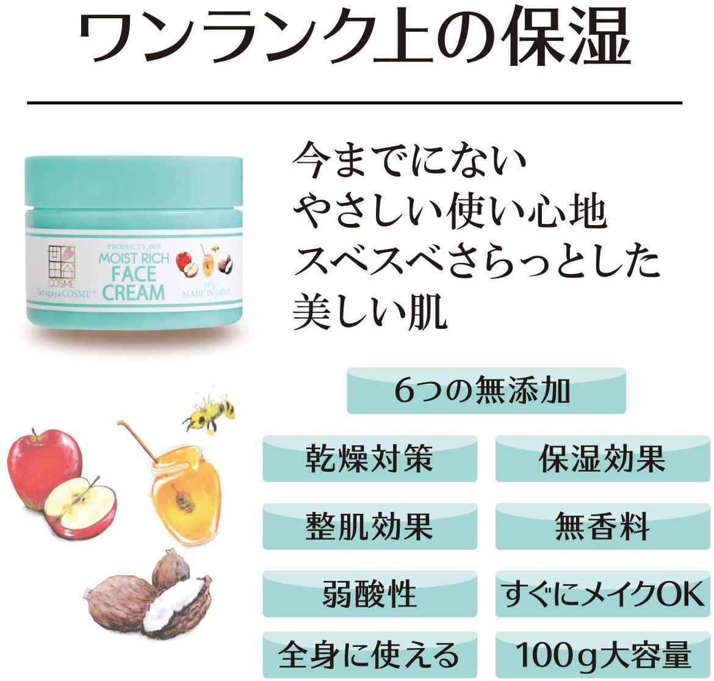 世田谷コスメ(Setagaya COSME) モイストリッチフェイスクリームの商品画像6