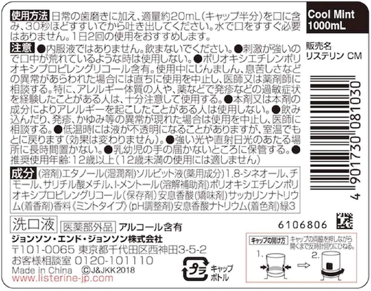 LISTERINE(リステリン) クールミントの商品画像6