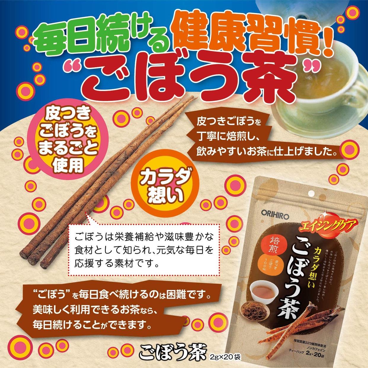 ORIHIRO(オリヒロ) ごぼう茶の商品画像4