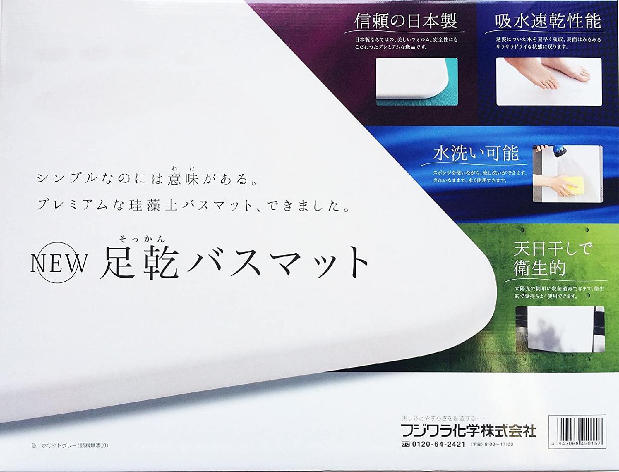 フジワラ化学(ふじわらかがく)足乾バスマットの商品画像6