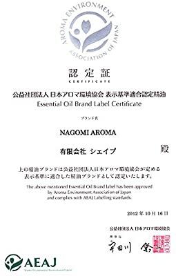 NAGOMI AROMA(ナゴミアロマ) オーガニック 精製 シアバターの商品画像4