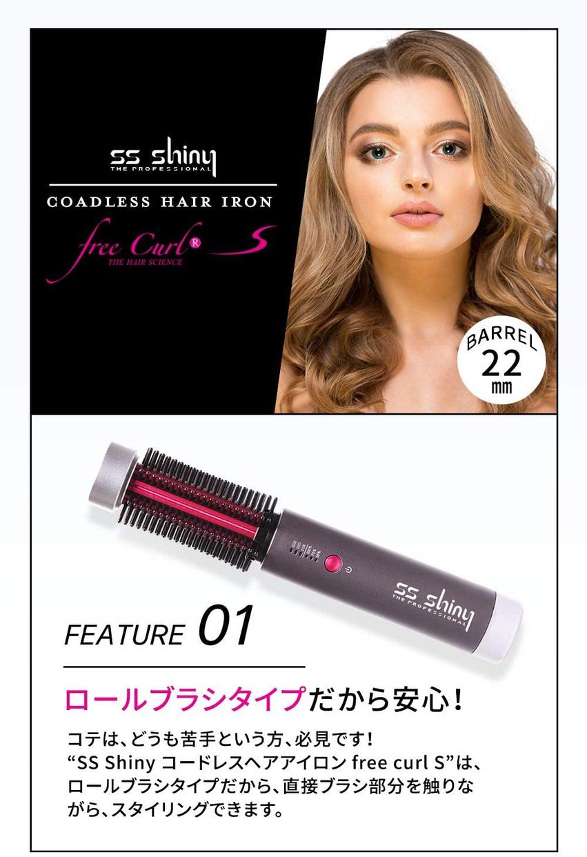 SS Shiny(エスエスシャイン) コードレスヘアアイロン free curl Sの商品画像3