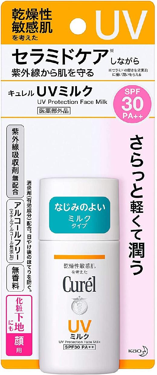 Curél(キュレル)UVミルク