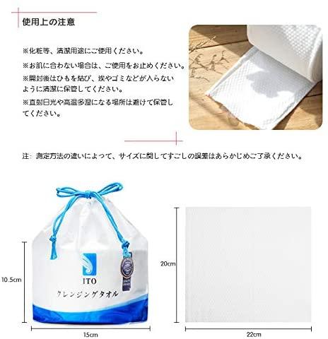 ITO(アィティーオー)クレンジングタオルの商品画像5