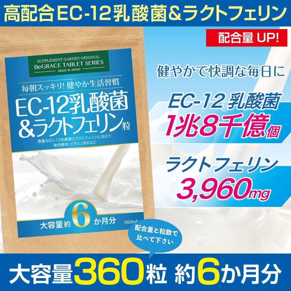 SUPPLEMENT GARDEN(サプリメントガーデン) EC-12乳酸菌&ラクトフェリン粒の商品画像2