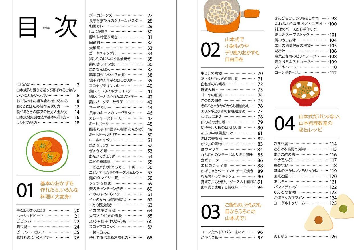 三空出版 おくるごはん-弱火調理で簡単作り置き 送って喜ばれる健康美味しいレシピ-の商品画像2