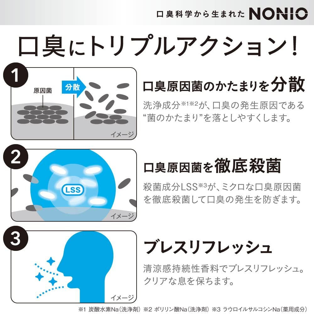 NONIO(ノニオ) プラス ホワイトニング ハミガキの商品画像3