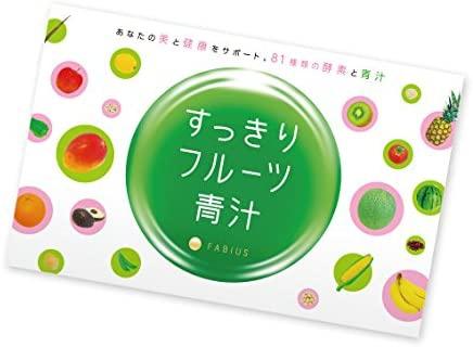 FABIUS(ファビウス)すっきりフルーツ青汁の商品画像7
