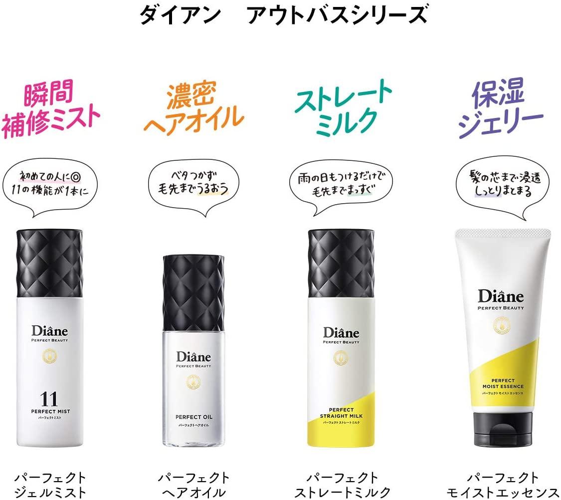 Diane Perfect Beauty(ダイアンパーフェクトビューティー)パーフェクトヘアオイルの商品画像7
