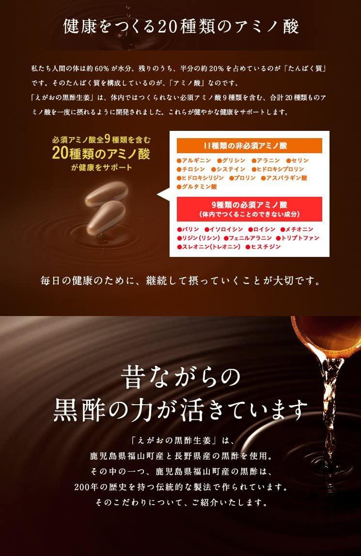えがお えがおの黒酢黒にんにくの商品画像5
