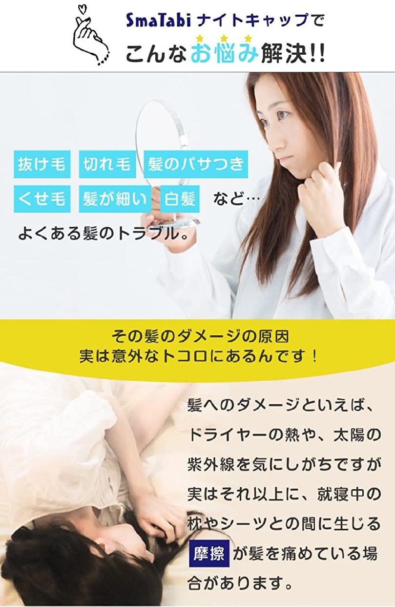 SmaTabi(スマタビ) シルクナイトキャップの商品画像3