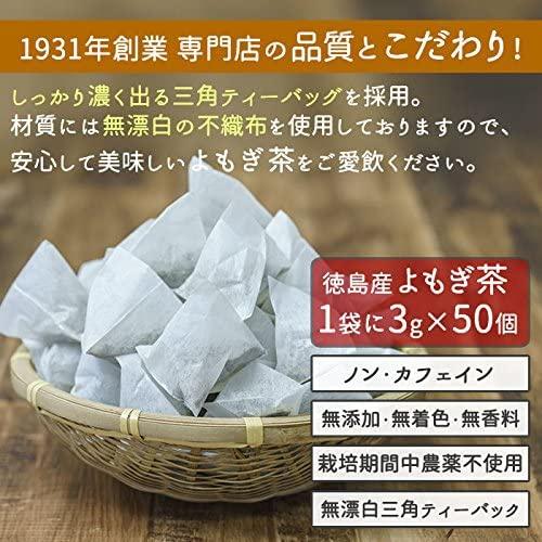 ほんぢ園(ホンヂエン) 国産よもぎ茶 ティーバッグの商品画像3