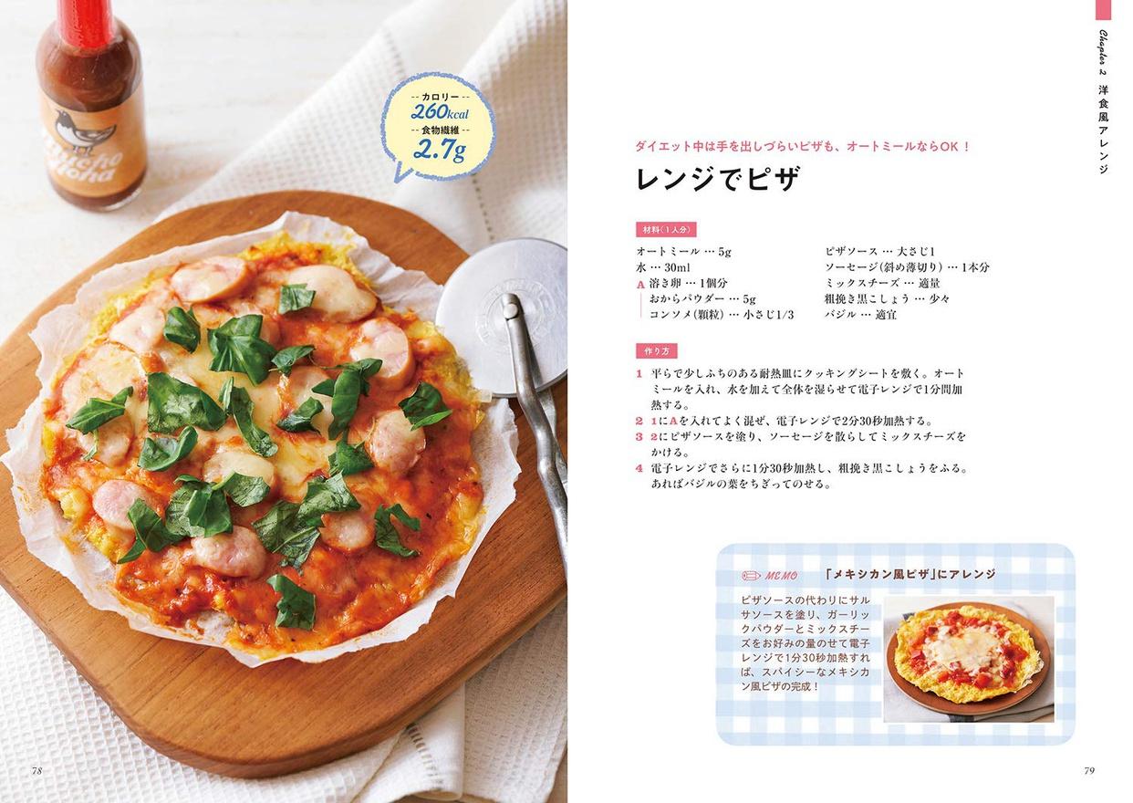 学研プラス オートミール米化ダイエットレシピの商品画像3