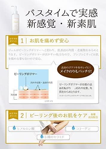Remei(りめい)インバスピーリングジェルの商品画像7