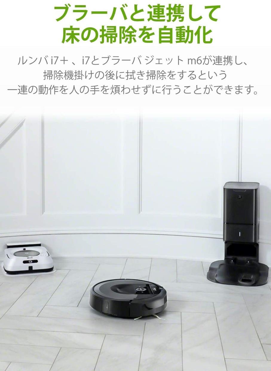irobot(アイロボット) ルンバ i7の商品画像3