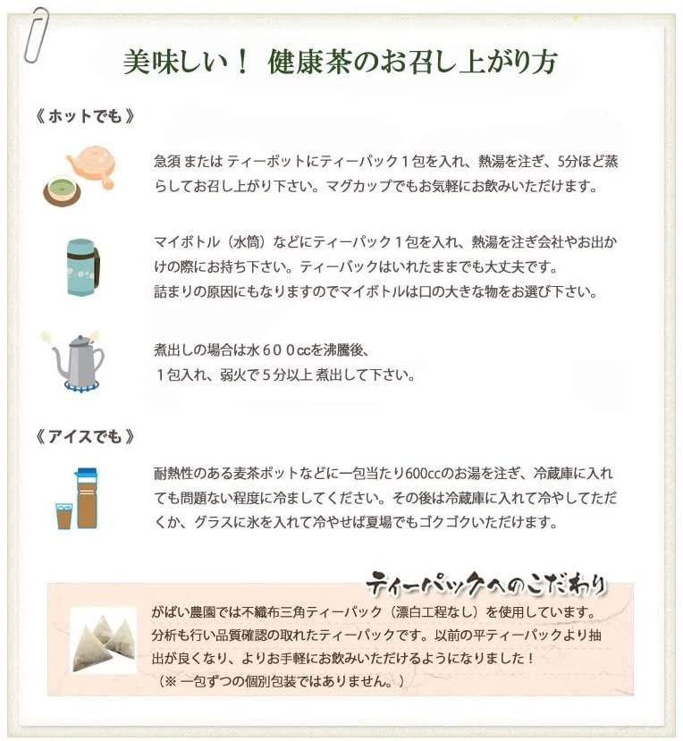 がばい農園 国産手作り ごぼう茶の商品画像8