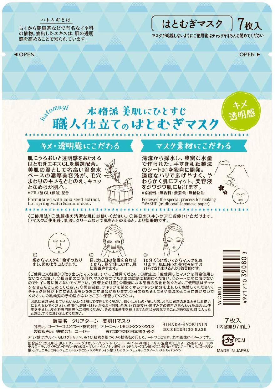 CLEAR TURN(クリアターン) 美肌職人 はとむぎマスクの商品画像2