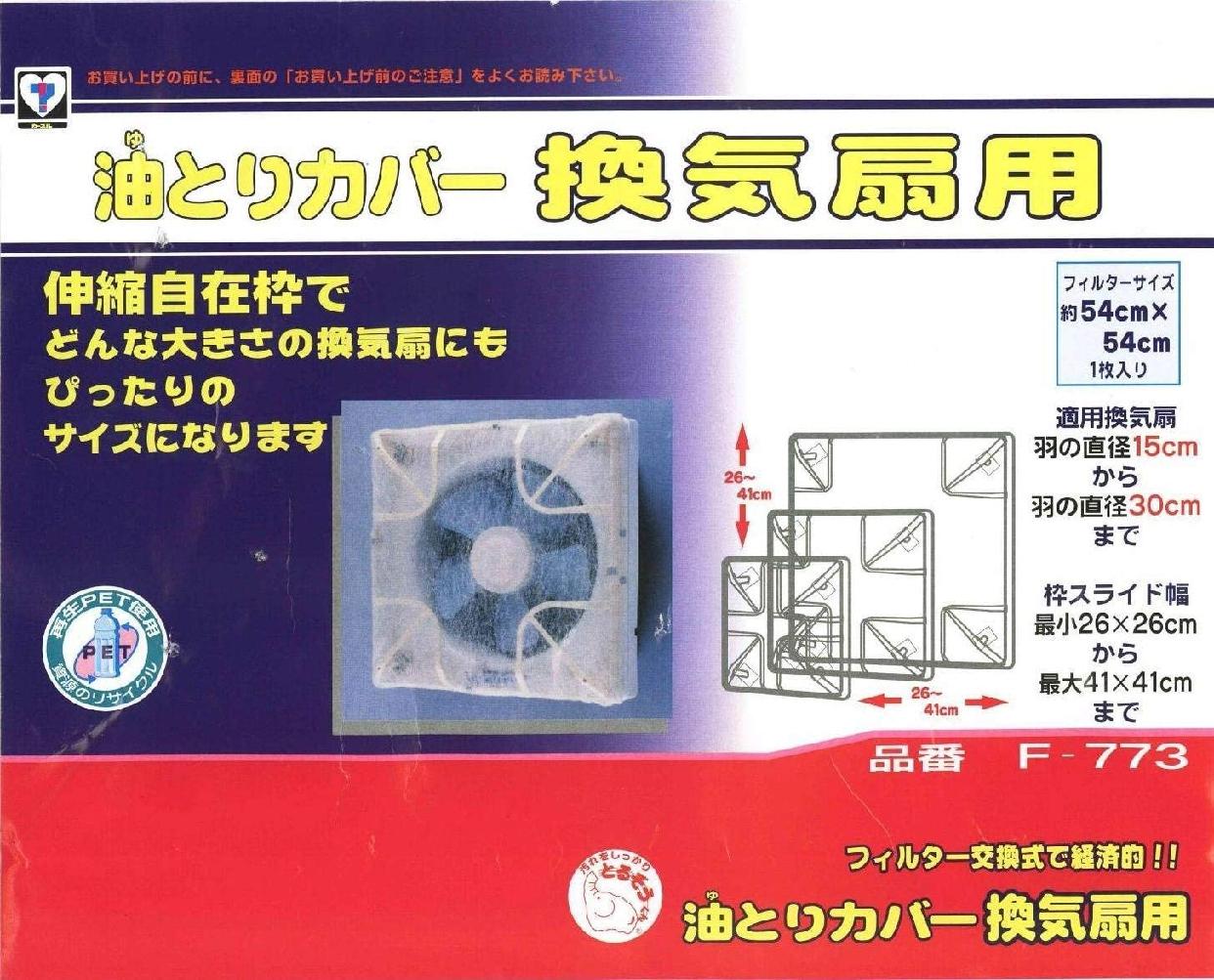 新北九州工業(シンキタキュウシュウコウギョウ)油とりカバー 換気扇用 1枚入 F-773の商品画像6