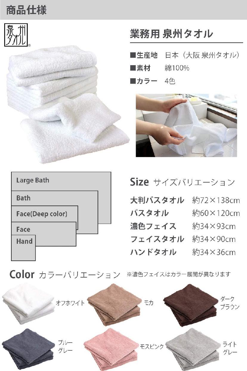 泉州タオル(センシュウタオル) バスタオル 日本製 業務用の商品画像7