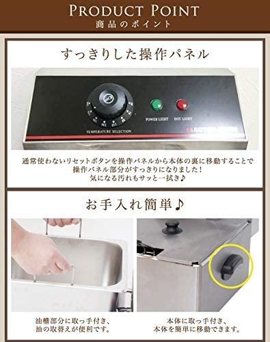 ダイシン商事(ダイシンショウジ) 電気フライヤー FL-DS6W シルバーの商品画像3