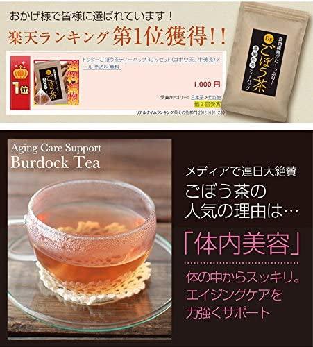 茶匠庵 国産ごぼう茶の商品画像3