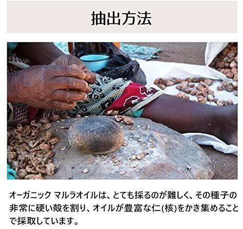 自然化粧品研究所(しぜんけしょうひんけんきゅうじょ)オーガニック マルラオイルの商品画像4